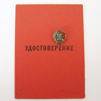 50 ЛЕТ ПРЕБЫВАНИЯ В КПСС = ММД - серебро + ДОК /удостоверение/