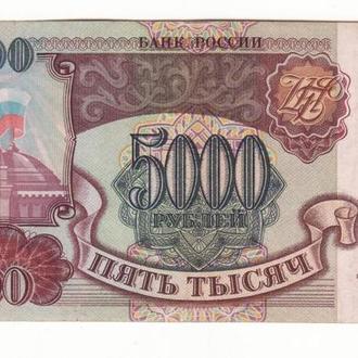 Россия 5000 рублей 1993 1994 модификация Серия ЗП