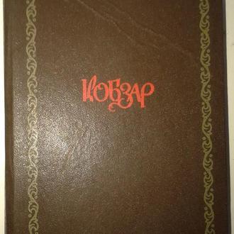 Шевченко. Кобзар. 1980 р.