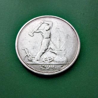Монета полтинник 50 копеек 1924 г. ( ТР ) Серебро 900 пробы