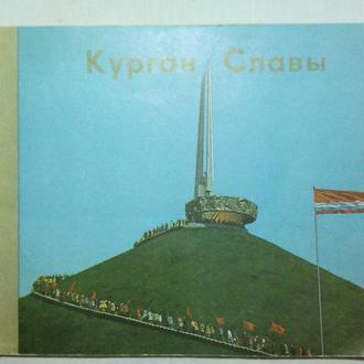 Курган Славы. Минск 1977г.