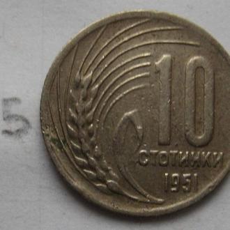 БОЛГАРИЯ 10 стотинок 1951 года.