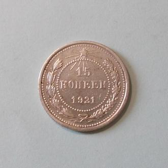 РСФСР 15 копеек 1921 серебро сохран