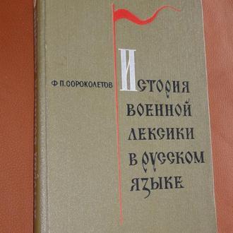 История военной лексики. Сороколетов Ф.П. 1970