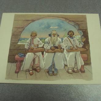 открытка васнецов гусляры 1966 №13580м