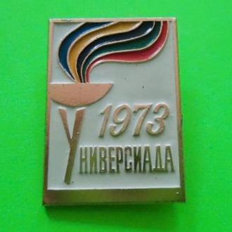 Спорт Универсиада 1973 значок