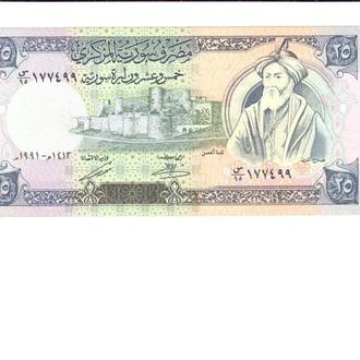Syria 25 Pounds 1991