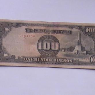 100 Песо Японская оккупация Филиппин
