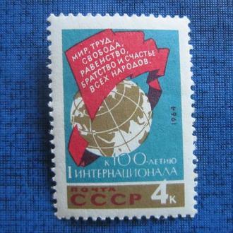 марка СССР 1964 100 лет Интернационала Мир, труд н/гаш
