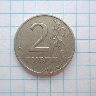 Монета Россия 1997 2 рубля СпМД (не магнитная)