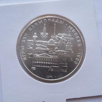 5 рублей 1977 г Олимпиада 80 Москва Серебро