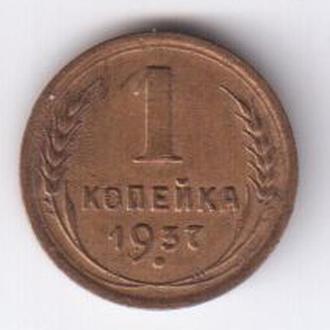 1 копейка 1937 СССР