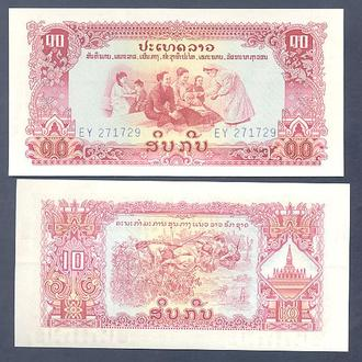 Боны Азия Лаос 10 кип 1978 г.