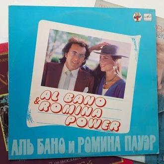 пластинки коллекционные Аль Бнано и Ромина Пауер Al Bano Romina Power