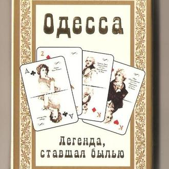 """Карты игральные """"Одесса"""""""