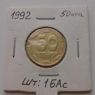50 копеек 1992 год Штамп:1БАс. Четырёх-ягодник