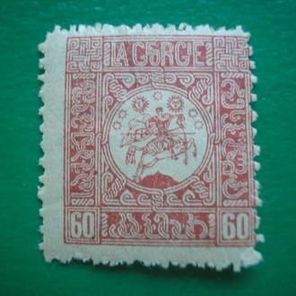 РСФСР 1919 Грузия  MNH
