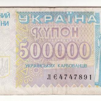 500000 карбованцев Купон 1994 Украина серия ЛЄ