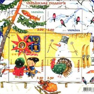 Українське подвір*я 2013 Зима **