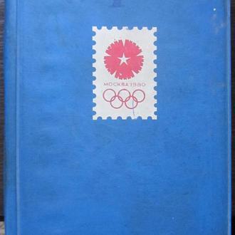 Альбом для марок СССР голубой большой