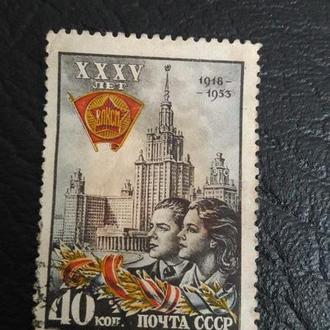 Марка 1953 СССР