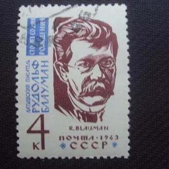 СССР 1963 гаш.