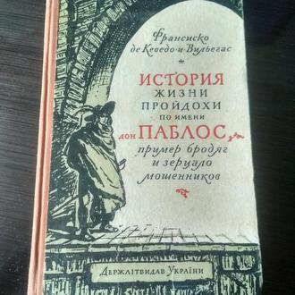 книга 1956 год