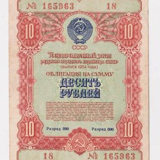 ГОСУДАРСТВЕННЫЙ ЗАЕМ = Облигация 10 руб. = 1954 г. =