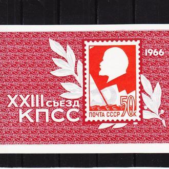 1966  Почта СССР   23 съезд КПСС  Блок  Все лоты с 1 гривны