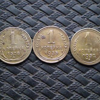 1 копейка 1928г. 1935г. 1952г.