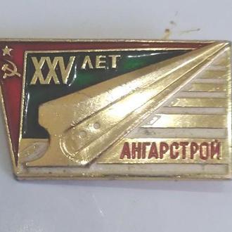 XXV лет Ангарстрой СССР 1971