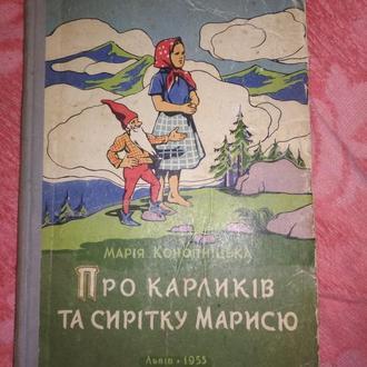 Казка - Про карликів та сирітку Марисю - Конопніцька - 1955 рік