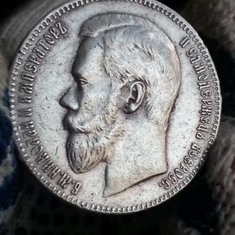 Рубль 1897 года UNC