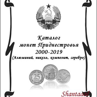 Shantal, Каталог монет Приднестровья 2000-2019 (никель, композит, серебро)