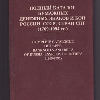 Каталог Рябченко 1769 - 1994. 672стр., новый