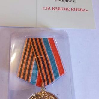 """Медаль""""За взятие Киева"""". С чистым документом. Печать."""