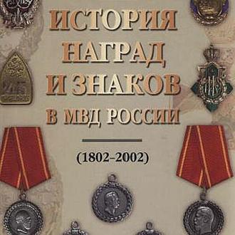 История наград и знаков МВД России 1802-2002 - на CD