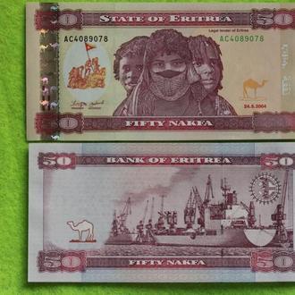 Эритрея 50 накфа 2004 UNC