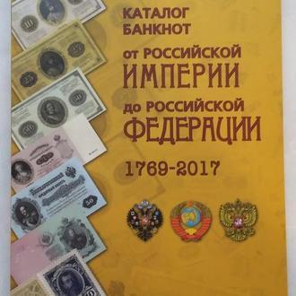 Каталог Банкнот от империи до федерации  1769 - 12017 гг