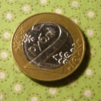 Беларусь 2009 год монета 2 рубля биметалл
