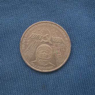 СССР 1 рубль 1981 г  Гагарин