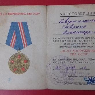 """Удостоверение к медали""""50 лет ВС СССР"""""""