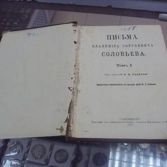 книга письма владимира сергеевича соловьева т.1 спб 1908 №41