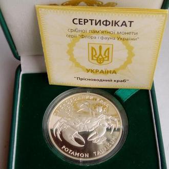 Краб пресноводный 10 гривен 2000 год