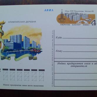 КОМ. СССР. 1980г. Летние олимпийские игры. Москва. Олимпийская деревня.