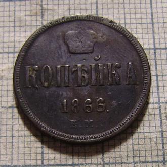 1 копейка 1866 года ЕМ
