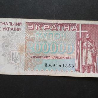 200.000 купон України 1994 р.