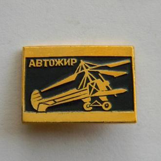 Знак авиации Автожир