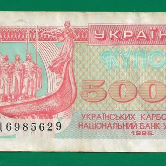 5000 карбованцев 1995 купон СД