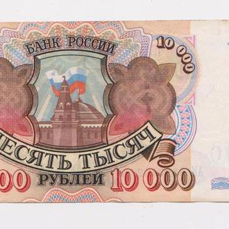 10000 руб. = 1992 г. = РОССИЯ  #